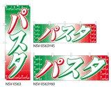 【パスタ】特価のぼり旗・横幕