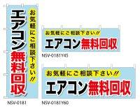 【エアコン無料回収】特価のぼり旗・横幕