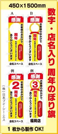 【感謝 ・・周年】数字・店名入り周年のぼり旗(450X1500mm)