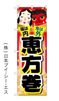 【恵方巻】のぼり旗