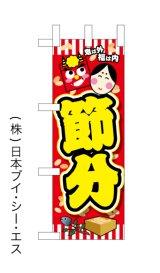 【節分】ミニのぼり旗