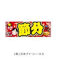【節分】パネル(受注生産品)