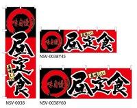 【昼定食】特価のぼり旗・横幕