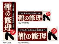 【靴の修理】特価のぼり旗・横幕