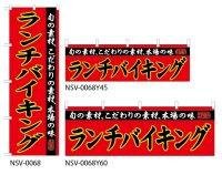 【ランチバイキング】特価のぼり旗・横幕