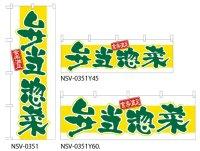【弁当 惣菜】特価のぼり旗・横幕