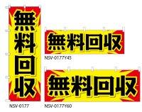 【無料回収】特価のぼり旗・横幕