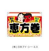 【恵方巻】ドロップ幕 ポンジ製 W1300×H900mm