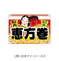 【恵方巻】ドロップ幕 ポリエステルハンプ製 W1300×H900mm