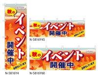 【秋のイベント開催中】特価のぼり旗・横幕