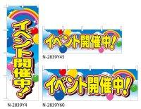 【イベント開催中!】特価のぼり旗・横幕
