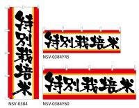【特別栽培米】特価のぼり旗・横幕