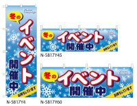 【冬のイベント開催中】特価のぼり旗・横幕
