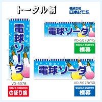 電球ソーダ のぼり旗・横幕