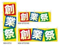 【創業祭】のぼり旗・横幕