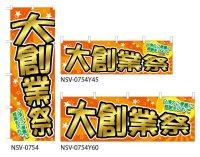 【大創業祭】のぼり旗・横幕