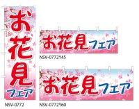 【お花見フェア】のぼり旗・横幕