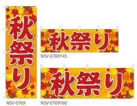 【秋祭り】のぼり旗・横幕