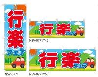 【行楽フェア】のぼり旗・横幕
