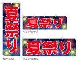 【夏祭り】のぼり旗・横幕