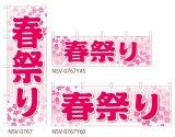 【春祭り】のぼり旗・横幕