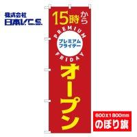 【15時からオープン】のぼり旗