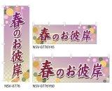 【春のお彼岸】のぼり旗・横幕