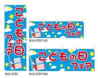 【こどもの日フェア】のぼり旗・横幕