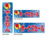 【夏のボーナスセール】のぼり旗・横幕