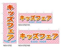 【キッズフェア】のぼり旗・横幕