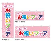 【お祝いフェア】のぼり旗・横幕