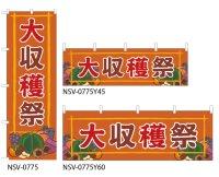 【大収穫祭】のぼり旗・横幕