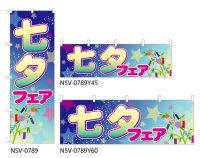 【七夕フェア】のぼり旗・横幕