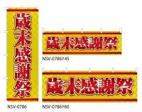 【歳末感謝祭】のぼり旗・横幕