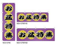 【お盆特集】のぼり旗・横幕