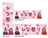 【ひな祭り】のぼり旗・横幕