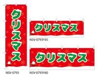 【クリスマス】のぼり旗・横幕