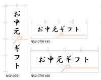 【お中元ギフト】のぼり旗・横幕