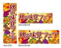 【秋の味覚フェア】のぼり旗・横幕