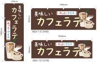 【カフェラテ】のぼり旗・横幕