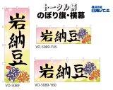 【岩納豆】のぼり旗・横幕