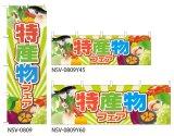 【特産物フェア】のぼり旗・横幕