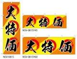 【大特価】のぼり旗・横幕