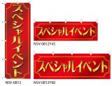 【スペシャルイベント】のぼり旗・横幕