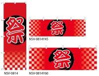 【祭】のぼり旗・横幕