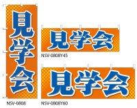 【見学会】のぼり旗・横幕