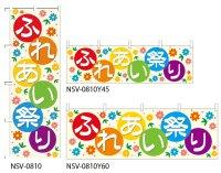 【ふれあい祭り】のぼり旗・横幕