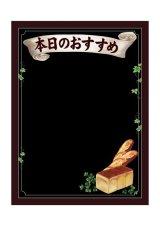 【マジカルボード/本日のおすすめ パン】