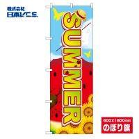 【Summer】のぼり旗