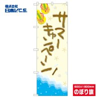 【サマー キャンペーン!】のぼり旗